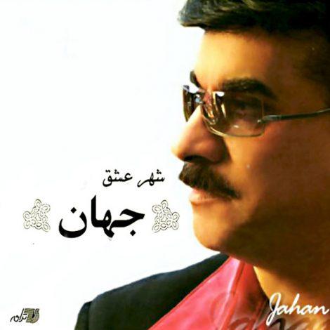 Jahan - 'Shahreh Eshgh'