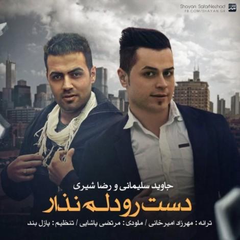 Javid Soleymani - 'Dast Roo Delam Nazar (Ft Reza Shiri)'