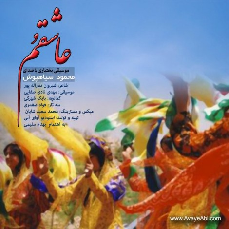 Mahmoud Siahpoosh - 'Asheghom'