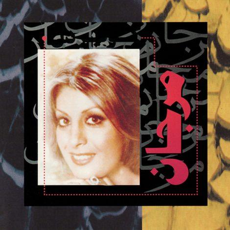 Marjan - 'Gheseh'