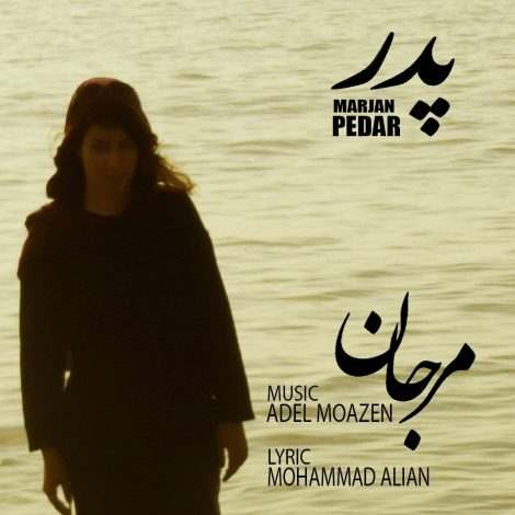 Marjan - 'Pedar'