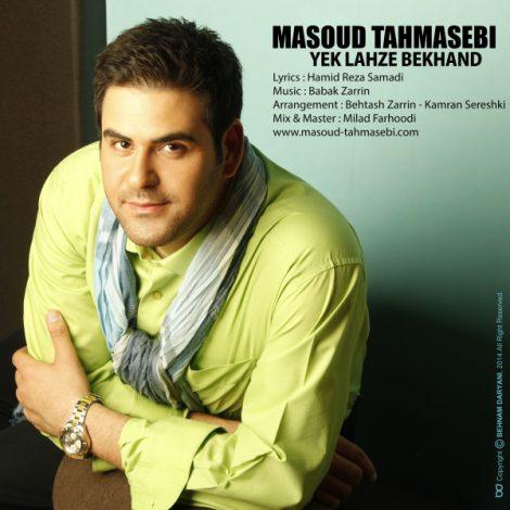 Masoud Tahmasebi - 'Yek Lahze Bekhand'