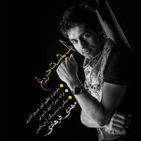 Mehdi Farhadi - 'Yek Mosht Doroogh'