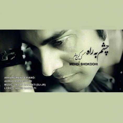 Mehdi Shokohi - 'Cheshm Be Rah'