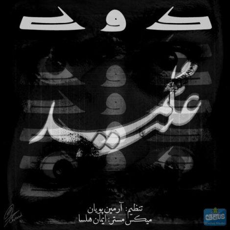 Mohammad Ali - 'Kook'