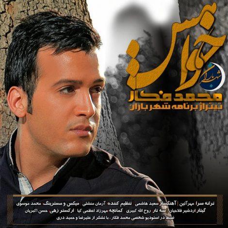 Mohammad Fakkar - 'Shahre Baran'