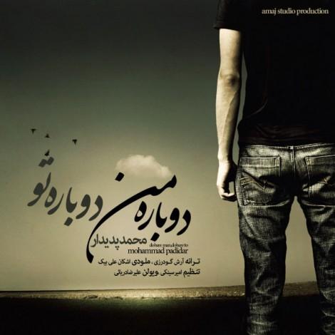 Mohammad Padidar - 'Dobare Man Dobare To'