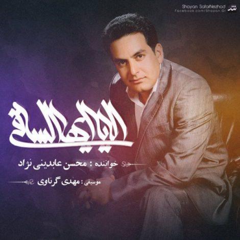 Mohsen Abedini Nezhad - 'Ala Ya Ayohassaghi'