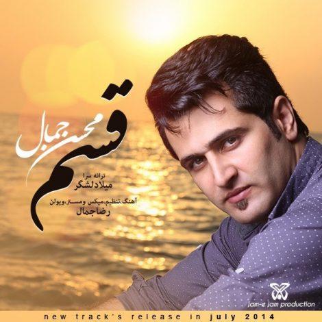 Mohsen Jamal - 'Ghasam'