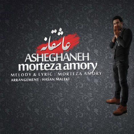 Morteza Amory - 'Asheghane'