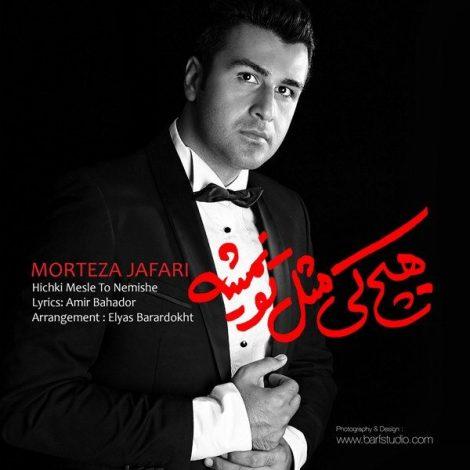 Morteza Jafari - 'Hichki Mesle To Nemisheh'
