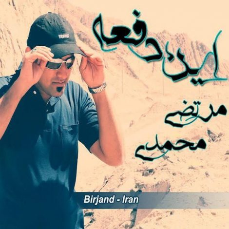 Morteza Mohamadi - 'In Dafeh'