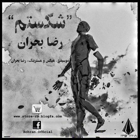 Reza Bohran - 'Shekastam'