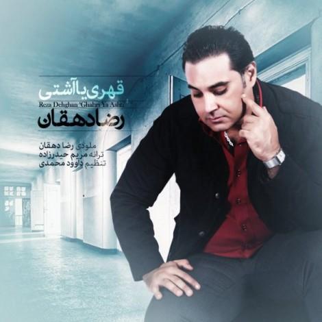 Reza Dehghan - 'Ghahri Ya Ashti'