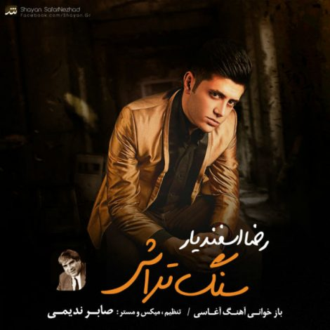 Reza Esfandiar - 'Sang Tarash'