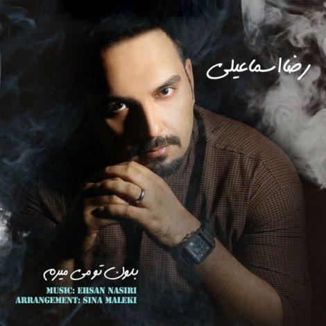 Reza Esmaeili - 'Bedoone To Mimiram'