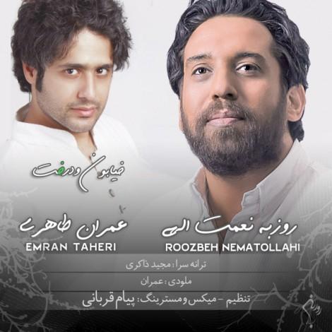 Roozbeh Nematollahi - 'Khiyaboon o Derakht (Ft Emran Taheri)'