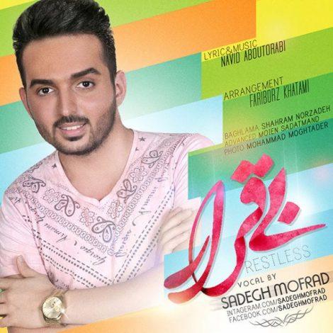 Sadegh Mofrad - 'Bi Gharar'