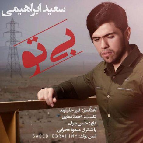 Saeed Ebrahimi - 'Bi To'