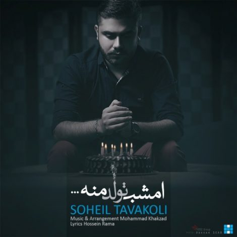 Soheil Tavakoli - 'Emshab Tavallode Mane'