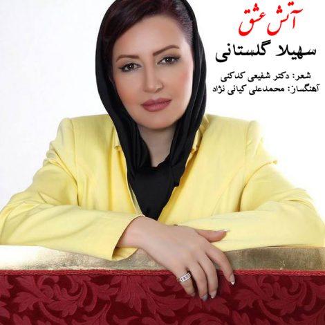 Soheila Golestani - 'Atashe Eshgh'
