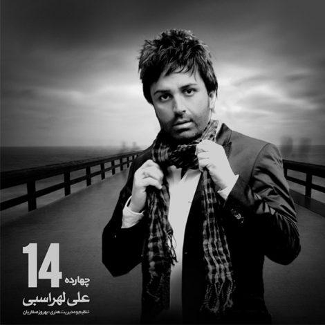 Ali Lohrasbi - 'Sezame'