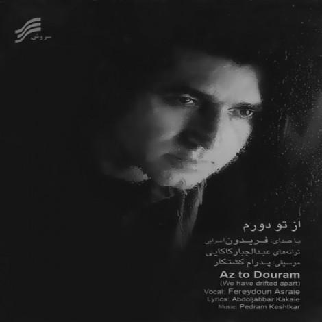 Fereydoun - 'Vaghti Baroon Mizaneh'
