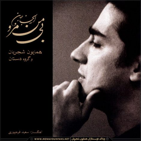 Homayoun Shajarian - 'Bi Man Maro (Tasnif)'