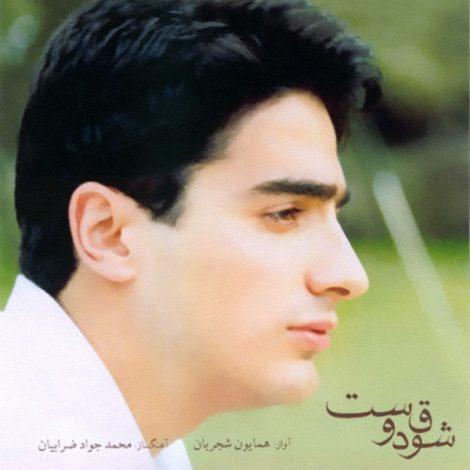 Homayoun Shajarian - 'Bote Asheghan (Tasnif)'