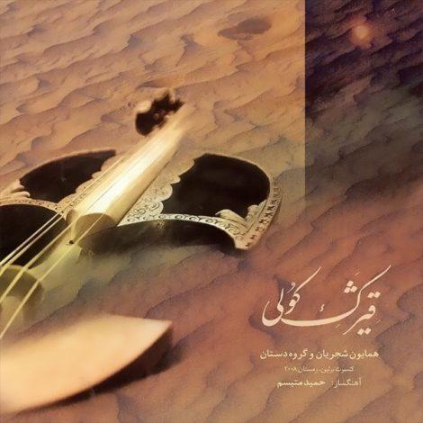 Homayoun Shajarian - 'Kamande Zolf (Saaz Va Avaz)'