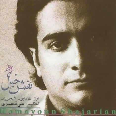 Homayoun Shajarian - 'Naghshe Khial (Instrumental)'