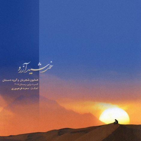 Homayoun Shajarian - 'Vatan (Tasnif)'