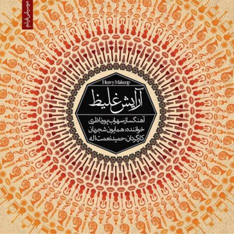 Homayoun Shajarian & Sohrab Pournazeri - 'Arayeshe Ghaliz 1'