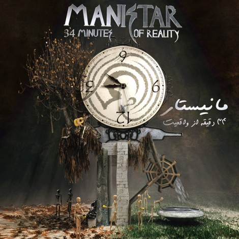 Manistar - 'Sokoute Bar Bad'