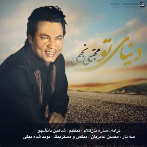 Mojtaba Najimi - 'Donyaye To'