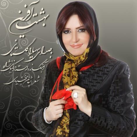 Soheila Golestani - 'Behesht Afarin'