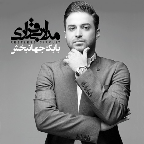 Babak Jahanbakhsh - 'Eteraf'