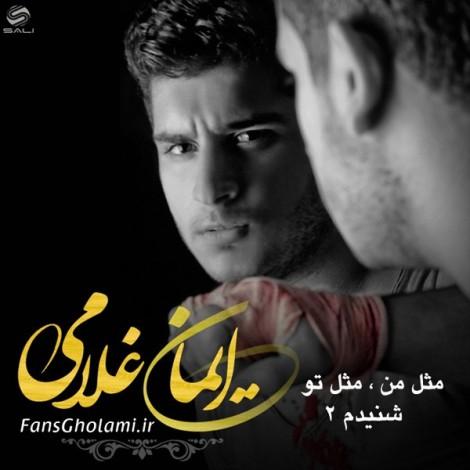 Iman Gholami - 'Mesle Man Mesle To'