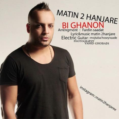 Matin 2 Hanjare - 'Bi Ghanoon'
