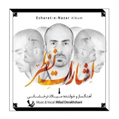Milad Derakhshani - 'Ghafas'