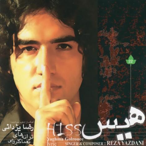 Reza Yazdani - 'Avazeh Khoon'