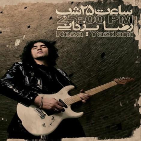 Reza Yazdani - 'Otaghe Yakh Zadeh'