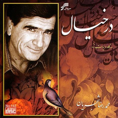Shajarian - 'Ghebleye Eshgh'