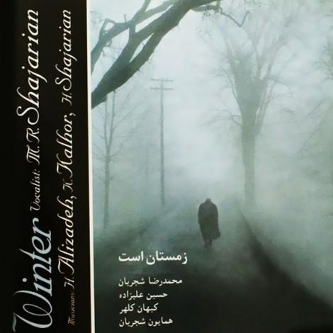 Shajarian - 'Range Osool (Pish Daramad)'