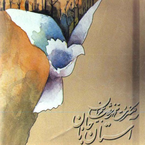 Shajarian - 'Sar Andaz (Pish Daramad)'