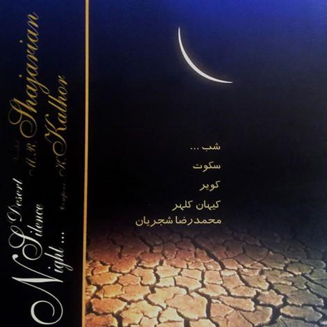 Shajarian - 'Sokoote Shab'