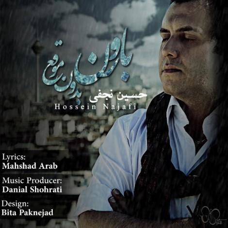 Hossein Najafi - 'Baroone Bedoone Moghe'