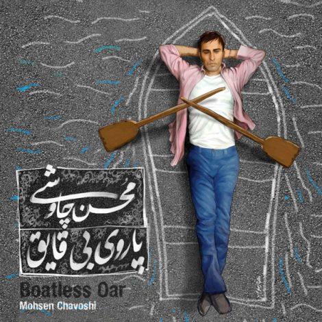 Mohsen Chavoshi - 'Desiree'