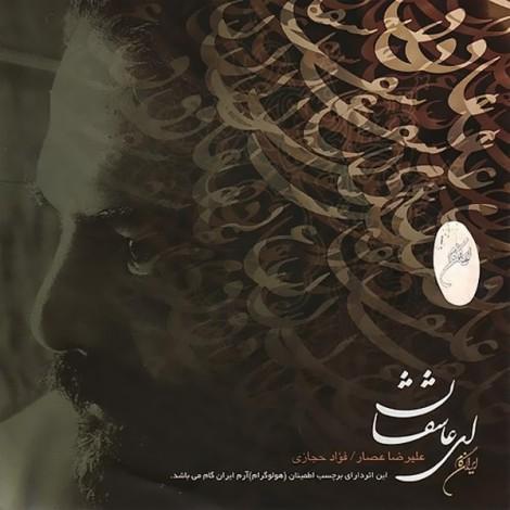 Alireza Assar - 'Ey Asheghan'