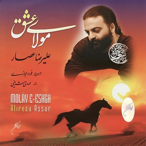 Alireza Assar - 'Khorooje Karevan'